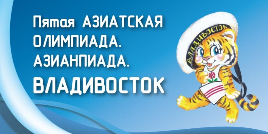 Vladivostok wandelen